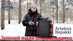 ARTEKNO REPAKKI - Зимний ящик БЛЕСНИЛЬЩИКА. Зимняя рыбалка 2019.