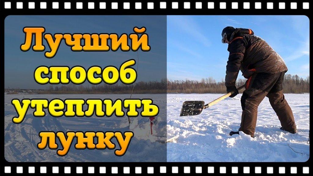 Как не вморозить жерлицы зимой. Плюс БОНУС для рыбаков!😄👍