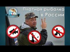 Рыбак и закон №1 (Платная рыбалка в России)