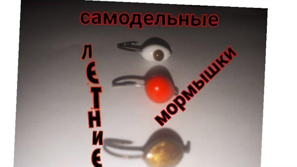Летняя/зимняя мормышка для бокового кивка....