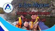 "На Солар 420 ""Стрела"" + Mercury 25 jet по р.Зун Мурэн (Зун Мурино)"