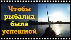 Рыбалка на реке или как сделать её успешной.