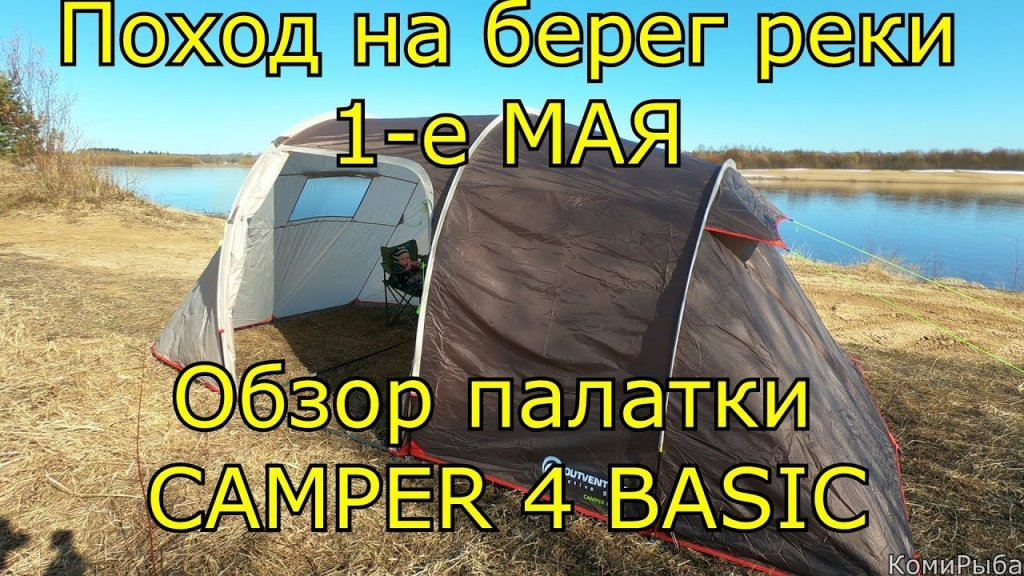 Обзор и установка палатки Outventure Camper 4 Basic. Поход 1 мая 2018 на берег реки Сысола