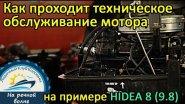 Техническое обслуживание лодочного мотора
