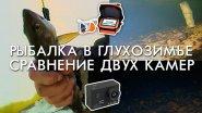 Рыбалка в глухозимье на печоре на хариуса / сравнение двух камер sj5000x 4k и подводная видео камера
