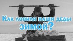 Как ловили наши деды. зимой? Рыбалка на глаз. Зимняя рыбалка.