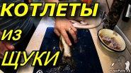 Котлеты из щуки или как разделать щуку на филе