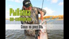 Рыбалка по-сибирски. Сплав по реке Обь. Часть четвертая