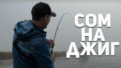 Ловля сома на джиг.  Осенняя рыбалка в Астрахани.  Рыбий жЫр 5 сезон выпуск 28
