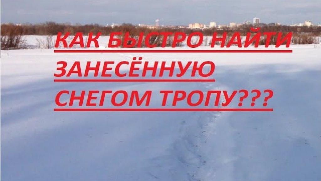 Как быстро найти занесенную снегом тропку???