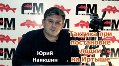 Постановка лодки на Иртыше. Юрий Наякшин