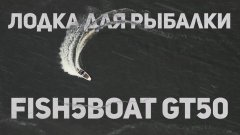 Мы построили лодку! 5 метровая лодка 60км/ч на 30л.с?  Fish5Boat GT50
