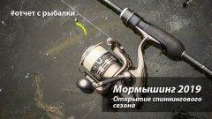 Мормышинг 2019. Открытие спиннингового сезона