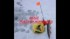 Ока)зимняя рыбалка на жерлицы в феврале)))