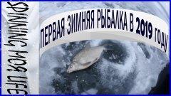 Первая зимняя рыбалка в 2019 году. Трещины, прикормки, ледобур и пару рыб!