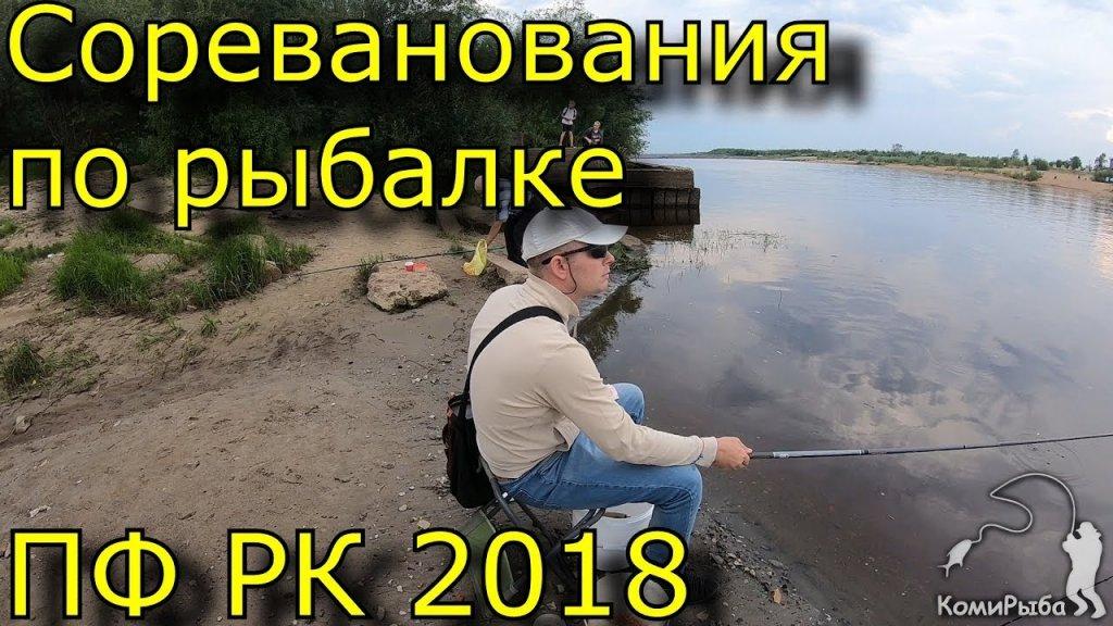 Соревнования по рыбалке среди сотрудников ПФ Республики Коми 2018