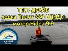 Пилот 330 НДНД с мотором Hidea (Хайди) 9.9, тест-драйв перед покупкой