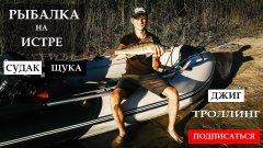 Рыбалка на Истре.  Рыбалка на Истринском водохранилище спиннинг. Троллингом и джигом.  Судак и щука.