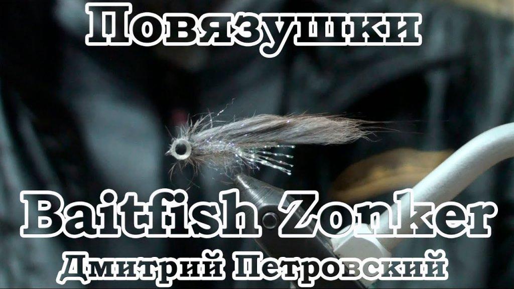 Повязушки. Baitfish Zonker
