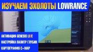 Видеоуроки по LOWRANCE. Активация GENESIS MAP , настройка палитры глубин и другие приемы работы .