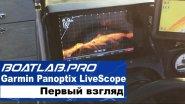 Новинки. Garmin Panoptix LiveScope. Первый взгляд.