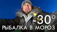 Рыбалка в мороз  -30 градусов / зима 2019