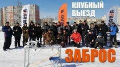 Дальность заброса (Клубный выезд) Павлодар