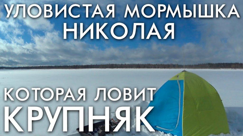 Уловистая мормышка николая которая ловит только крупную рыбу / рыбалка весна 2019