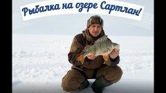 Рыбалка на Сартлане в марте!Окунь на мормышку!