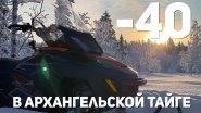 Современная техника против дикой тайги!  Экспедиция в Архангельскую тайгу. Часть1.