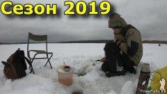 Зимняя рыбалка 2019 год открытие сезона