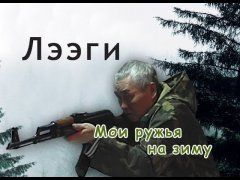 Карабины для охоты зимой в Якутии.