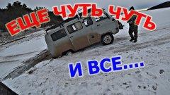 Чуть УАЗ Буханку не утопили. Провалились под лед. Рыбалка по окуню в коряжнике апрель 2019