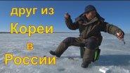 Друг из КОРЕИ на РЫБАЛКЕ в России. Рыбалка 2019.