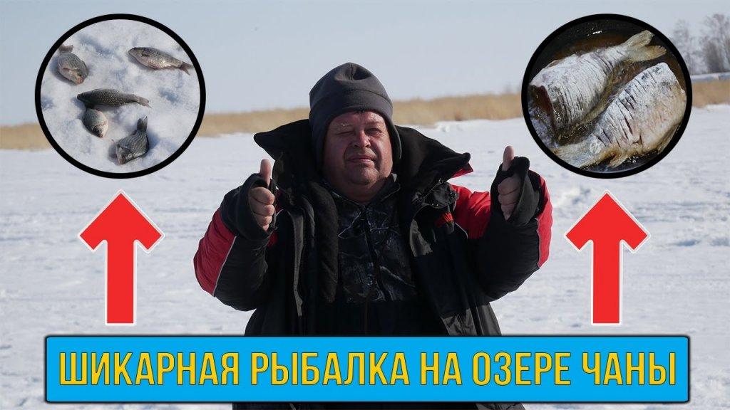 Зимняя рыбалка на озере Чаны! Конец марта 2019!