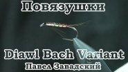 Повязушки. Diawl Bach Variant