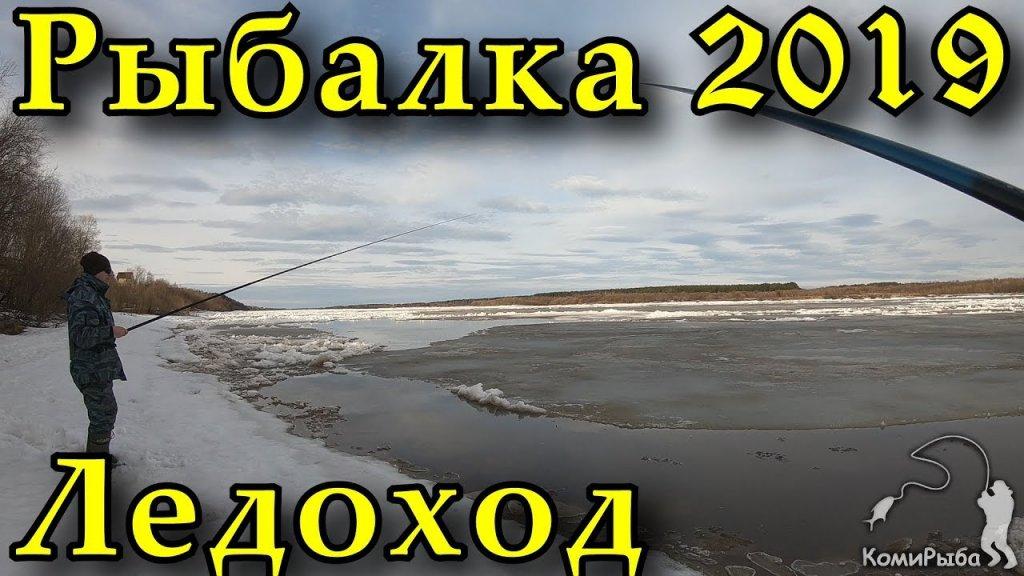 Рыбалка 2019  Ледоход на Вычегде