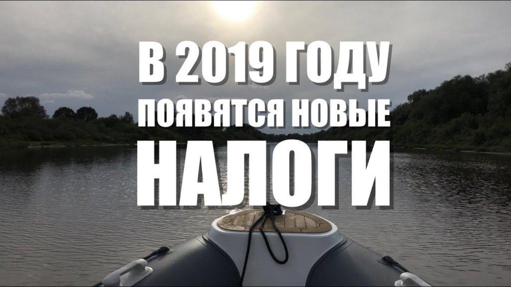 Налог на лодки с мотором! Теперь, возможно, и меньше 10 л.с.