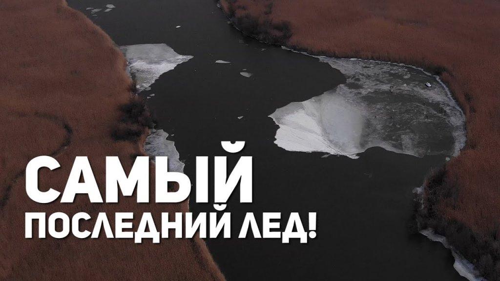 Ловля судака по последнему льду! Рыбалка в Астрахани
