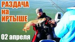 Раздача на Иртыше. 2 апреля. г. Павлодар