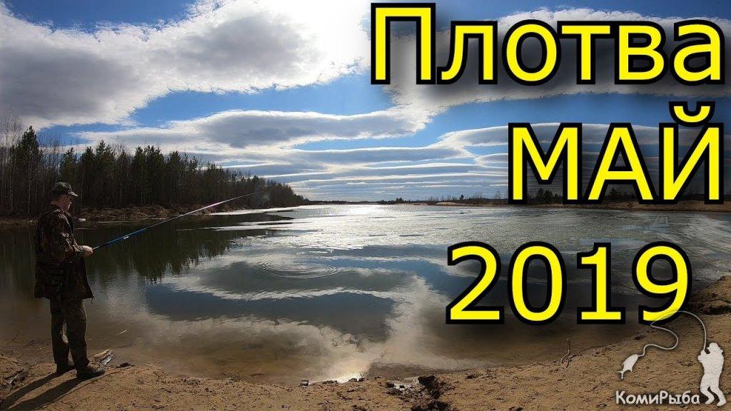 Плотва (сорога) 5 МАЯ. Рыбалка 2019