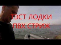 Тест лодки ПВХ