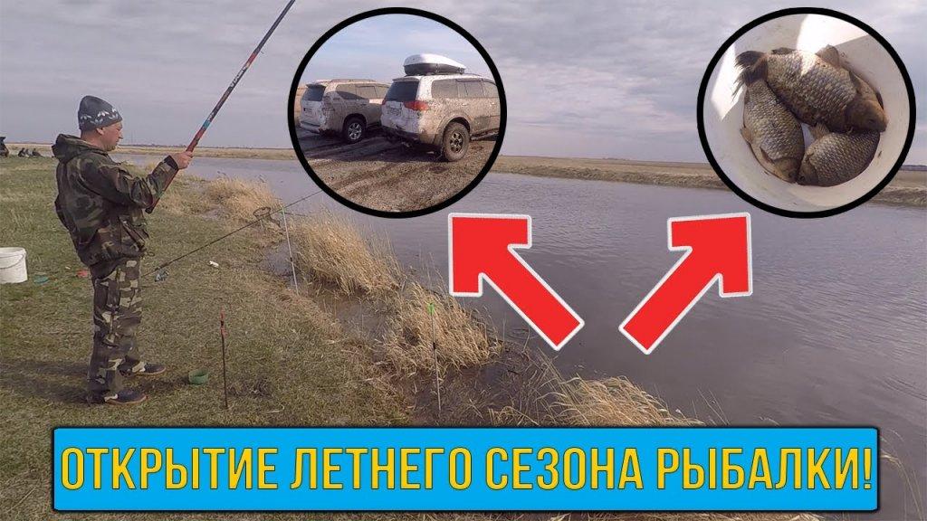 Открыли летний сезон рыбалки! Ловля карася и чебака. Застряли в грязи! Чулым!