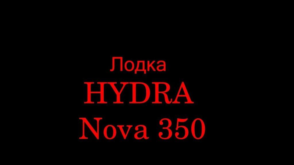 Небольшой обзор лодки HYDRA Nova 350. Настройка кавитационной плиты
