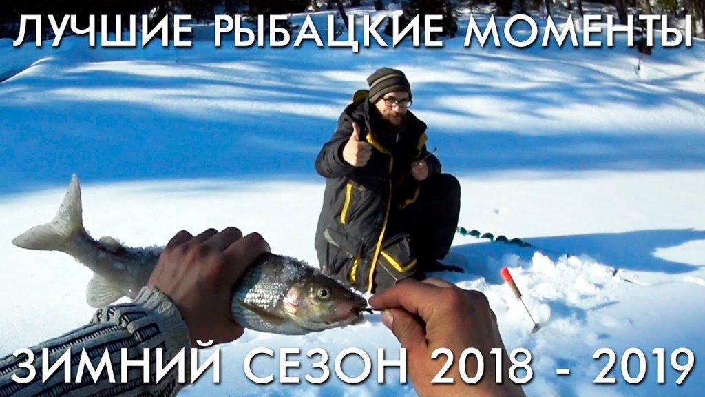 Нарезка 25 минут отборных лучших рыбацких моментов за прошлый зимний сезон 2018 - 2019