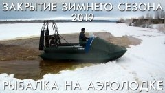 Закрытие зимнего сезона 2019 / рыбалка на аэролодке