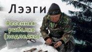 Весенняя рыбалка подледка. Сибирский хариус. Заряжаем аккумулятор
