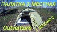 Обзор Палатки Outventure 1 SECOND 2 - Самораскладывающаяся Палатка