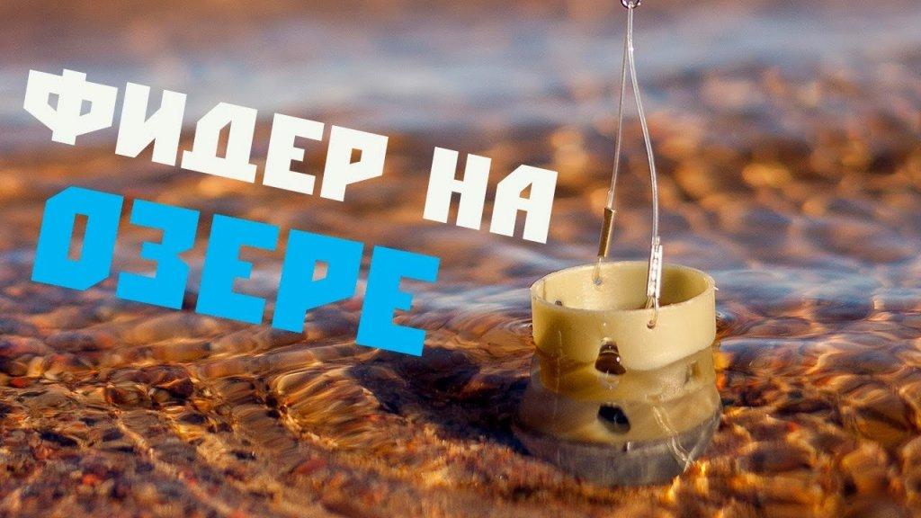 Топовое место для рыбалки на фидер. Суходольское озеро