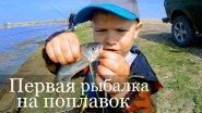 Первая рыбалка в его жизни! Рыбалка на поплавок.